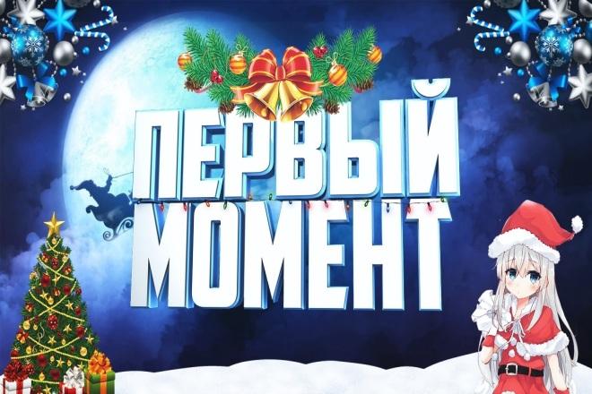 Оформление канала на YouTube 1 - kwork.ru