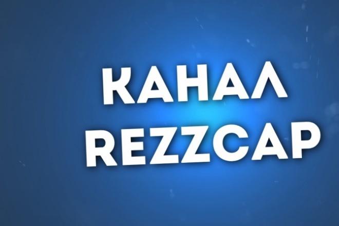 Сделаю красивый трейлер любого видео в 2D и даже в 3D 1 - kwork.ru