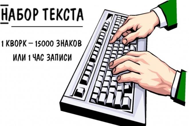 Наберу текст, транскрибация 1 - kwork.ru
