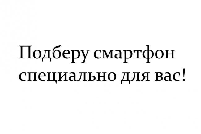Подберу смартфон по вашим критериям 1 - kwork.ru
