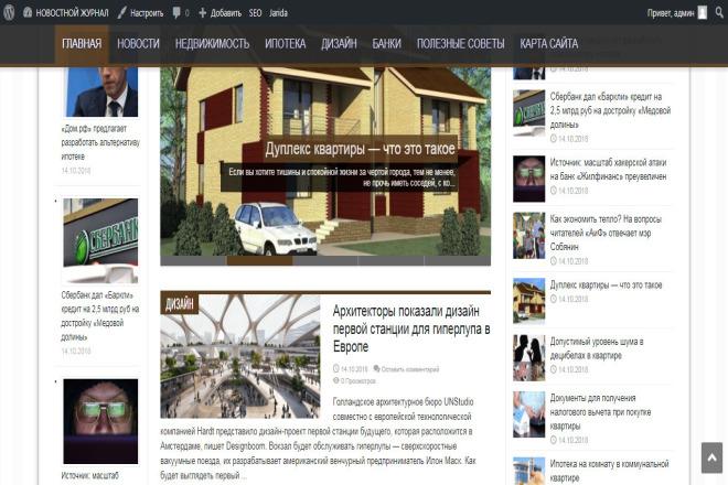Продам автонаполняемый сайт. Недвижимость и строительство. Премиум 21 - kwork.ru