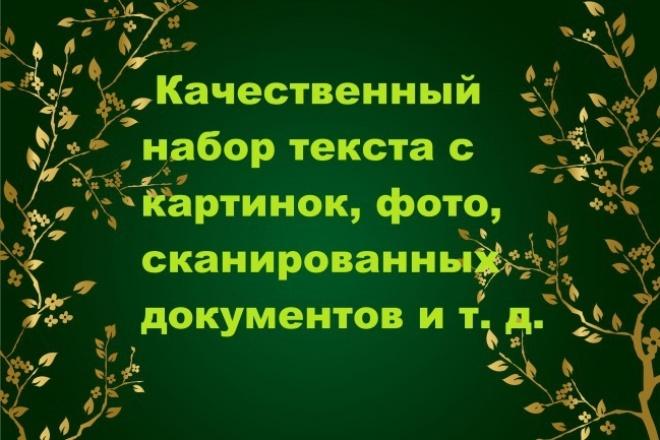 Наберу либо отредактирую текст с любого источника. Быстро и грамотно 1 - kwork.ru