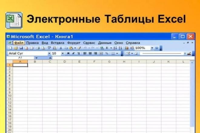 Рутинные работы в Excel 1 - kwork.ru