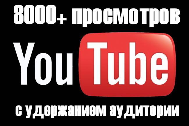 8000+ просмотров для YouTube с удержанием 1 - kwork.ru