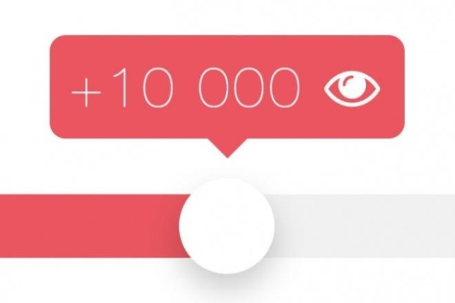 10000 просмотров в instagramПродвижение в социальных сетях<br>Накручу 10000 просмотров на любое видео в инстаграме. Можно 10к поделить на несколько публикаций.<br>