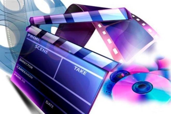 Видео монтажМонтаж и обработка видео<br>Смонтирую ролик из исходников (с нескольких камер, например). Чем больше ракурсов съемки, тем интереснее монтаж.<br>