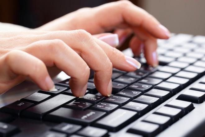 Грамотные и интересные тексты для вашего сайта за 24 часа 1 - kwork.ru