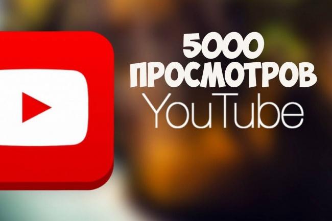 5000 просмотров в YouTubeПродвижение в социальных сетях<br>5000 просмотров в YouTube. Ваше видео не должно нарушать правила ютуба. Накрутке не подлежат видео с различными типами ограничений (ограничения по возрасту, распространению, региональные ограничения, видео, содержащие контент от брендов Vevo, T-Series и т.п.) В момент выполнения заказа запрещено параллельно накручивать видео другими сервисами Счётчик просмотров видео на ютубе обновляется с задержкой в 8 часов, ваш заказ будет выполняться, пока гарантированно не будет зачислен на счётчик весь заказанный объем просмотров<br>