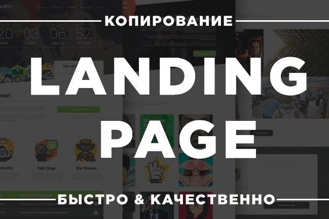 Копирование Landing Page -лендингаСайт под ключ<br>Сделаю качественную копию понравившегося Вам одностраничного сайта (landing page) В стоимость входит копирование выбранного вами лендинга с переносом всех скриптов - слайд-шоу, галереи, практически любые калькуляторы, всплывающие окна и т.д. будут работать так же, как на исходнике. Изменение адреса почты, телефона, адреса местонахождения и других данных на сайте (при необходимости), Изменение формы заказа (обратной связи)- заказ будет приходить на вашу почту, Очистка кода страницы от посторонних скриптов и от элементов, которые на вашем сайте, без дополнительной настройки/изменений, работать не будут. Вы получите: архив с файлами сайта (html или php) и другими элементами сайта (изображения, скрипты, стили, шрифты), которые будут готовы к загрузке на Ваш хостинг.<br>