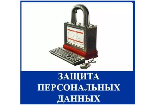 Регистрация оператора по работе с персональными данными в Роскомнадзор 1 - kwork.ru