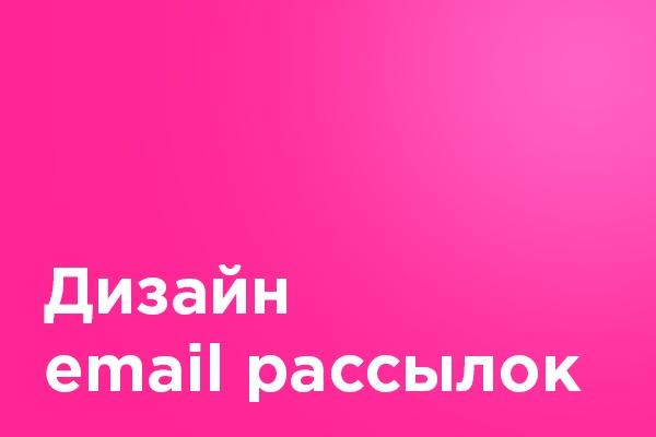 Дизайн email рассылокВеб-дизайн<br>Создаю дизайн email рассылок в стоимость кворка входит дизайн двух блоков 1кворк=2 блока Если нужна верстка, то ее стоимость обговаривается отдельно По срокам: 1-2 дня<br>