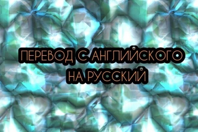 Профессиональный перевод с английского языка на русскийПереводы<br>Грамотный, не машинный перевод текстов на английском языке, без использования интернет-переводчиков. В результате вы получите полноценный художественный текст, а не бессвязный набор слов, как в интернете.<br>