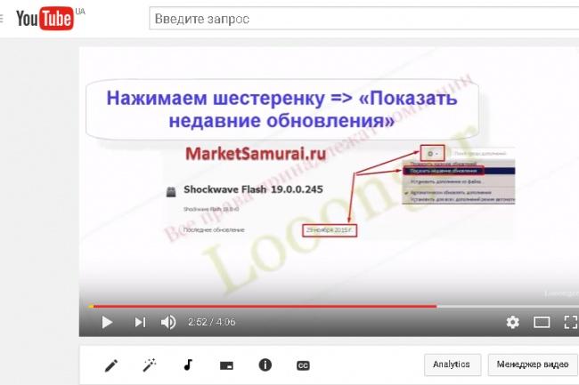Сделаю ролик для YouTubeВидеоролики<br>Сделаю ролик для YouTube Смонтирую видео HD-качества для вашего канала на YouTube. Это может быть ролик к вашей статье, предоставляющий пользователю пошаговую инструкцию. Примеры: • http://www.youtube.com/watch?v=i-aUhIv9Htw&amp;amp;t=1s • http://www.youtube.com/watch?v=Yy666H2OBOo Дополнительно: 1. Выполняю монтаж ваших отснятых роликов. 2. Делаю интро. Пример http://www.youtube.com/watch?v=nh88FVd-joA<br>