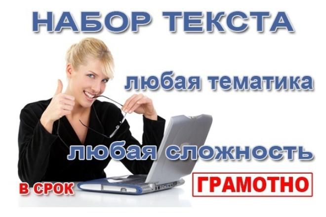 Набор текста из любого источника и любых объемов 1 - kwork.ru