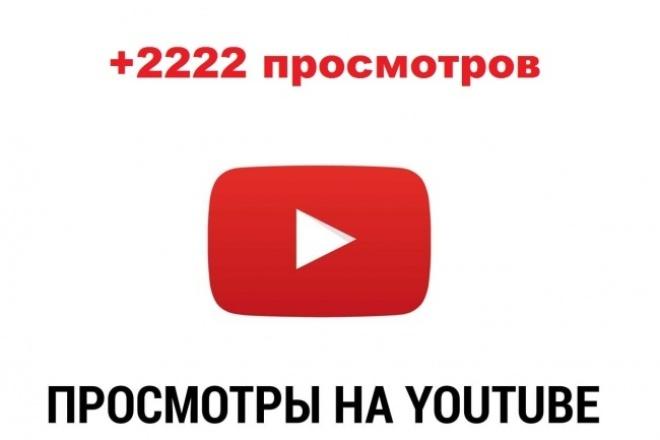 +2222 просмотров на ЮтубПродвижение в социальных сетях<br>Просмотры на youtube – это основной показатель популярности видео, и ключ к его успеху. Скорость выполнения от 1000 до 20000 в сутки. Гарантия на просмотры 30 дней, после этого возможны отписки 15%.<br>