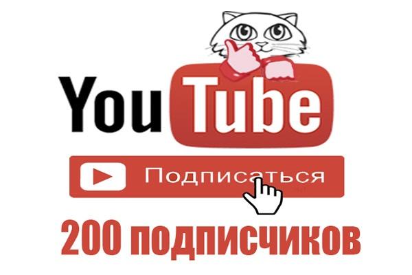 200 подписчиков на ваш YouTube каналПродвижение в социальных сетях<br>При заказе кворка вы получите 200 живых подписчиков, никаких программных накруток, подписчиками являются живые люди. Приятным бонусом для вас будут лайки к последним видео на вашем канале, в 20% соотношении от подписчиков. Количество отписавшихся не превышает 1-5%. Т.е минимум вы получите 190 подписчиков.<br>