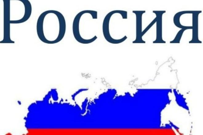 Размещу на своем сайте Статью с вечными ссылками Россия 1 - kwork.ru