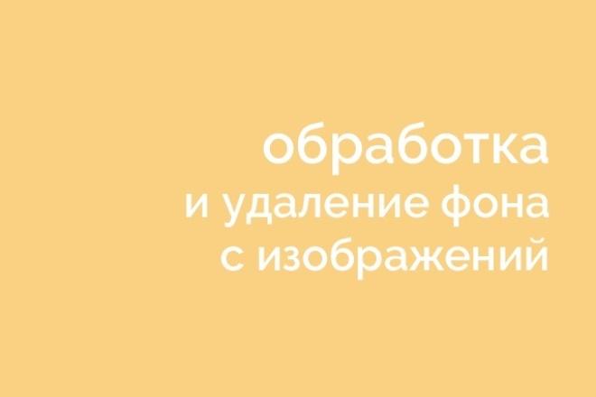 Обработка и удаление фона с изображений 1 - kwork.ru
