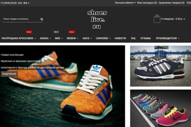 Создам интернет-магазин на защищённом движке OpenCart  и настрою SEO 1 - kwork.ru