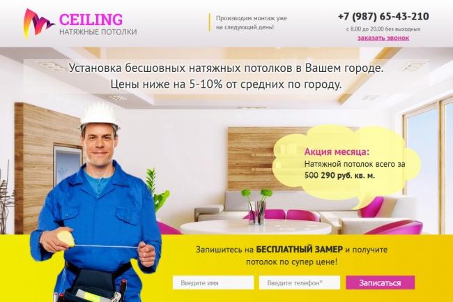 Продам лендинг по натяжным потолкам 1 - kwork.ru