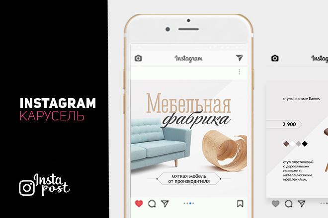 Дизайн поста для Instagram - Карусель 1 - kwork.ru