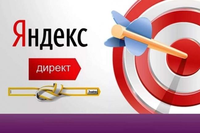Настрою рекламу в Яндекс Директ, при необходимости ведение кампании 1 - kwork.ru