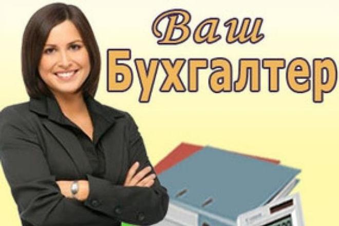 Составление отчетности по упрощенной системе налогообложения 1 - kwork.ru