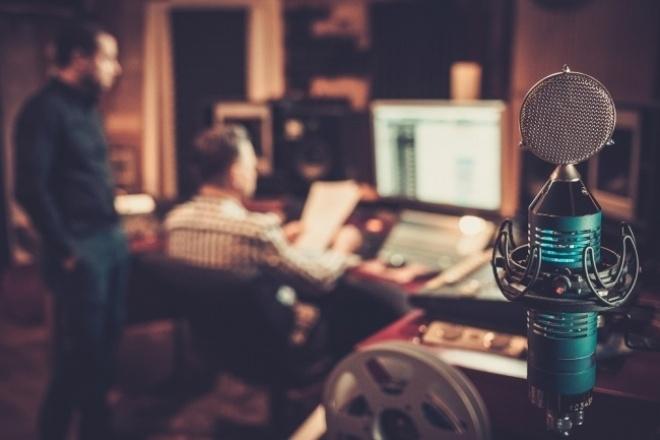 Производство Аудио по вашему заказуМузыка и песни<br>Вам нужна музыка на заказ? Минусовки, музыка для вашей презентации, рекламы, корпоративного фильма, ремикс вашего трека , звуковые эффекты к фильму и многое другое . Закажите кворк у нас и не пожалеете.<br>