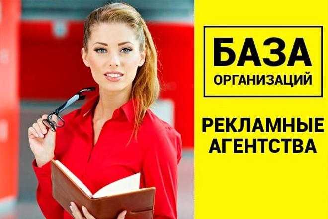 База рекламных агентств 68830 шт 1 - kwork.ru