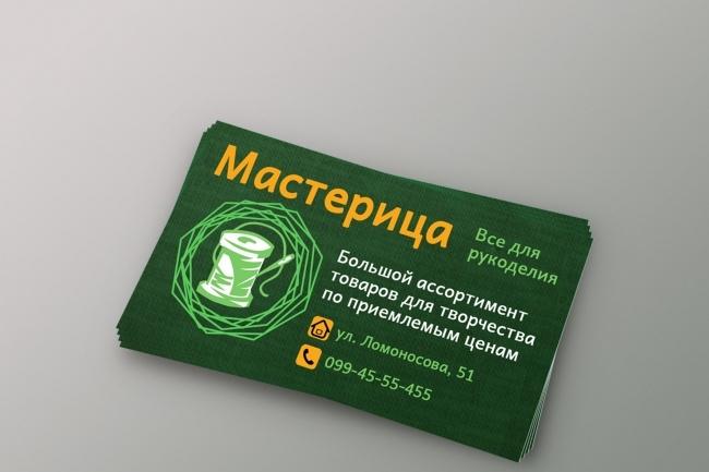 Создам дизайн визитокВизитки<br>Сделаю дизайн для ваших будущих визиток. За сущие копейки, вы получите отличный лаконичный дизайн. Заказ делаю за 1 день.<br>