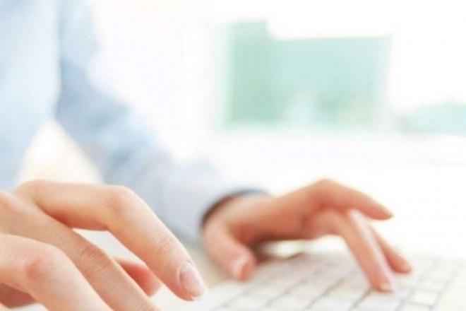 Наберу текст вручнуюНабор текста<br>Предлагаю качественный ручной набор текста. Источниками для набора могут быть сканы, скриншоты, фотографии, ксерокопии, также работаю с рукописным форматом. Возможно дополнение содержимого источников необходимой информацией (по согласованию). Готовая работа может быть предоставлена в форматах doc, pdf или txt. Быстро. Грамотно.<br>