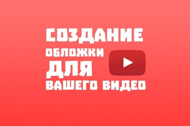 Сделаю 2 обложки для вашего видео на YouTubeДизайн групп в соцсетях<br>Cделаю две обложки для видео. Иметь хороший обложки очень важно, ведь на видео с хорошим оформлением люди часто бросают свой взгляд и чаще нажимают на кнопку просмотра видео<br>