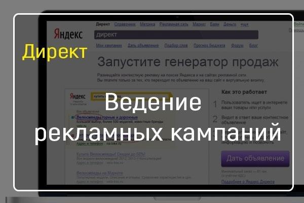 Ведение рекламной кампании в Яндекс Директ 1 - kwork.ru