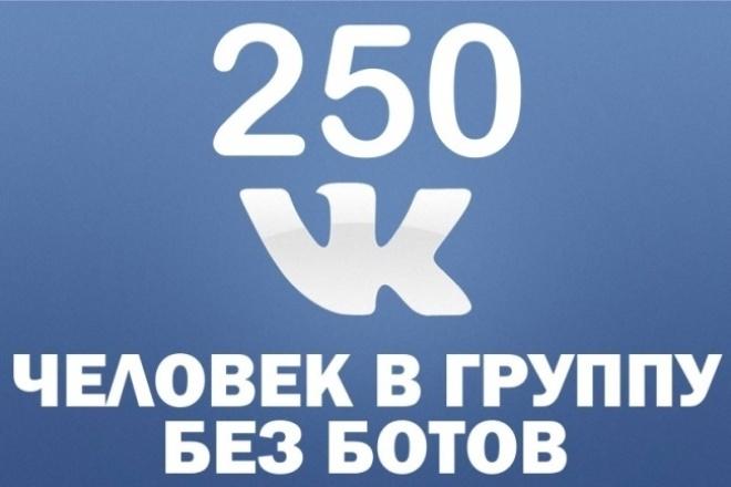 250 подписчиков в группу ВКонтактеПродвижение в социальных сетях<br>Когда в вашей группе большое количество подписчиков, она становится выше в поисковой выдачи VK и люди чаще вступают в группы с большим количеством подписчиков. При заказе кворка вы получите: 250 подписчиков с Вашей страны (на ваш выбор). Количество друзей у подписавшихся: от 50 человек. Возраст подписавшихся: от 18 лет. 100% гарантия, что группа не будет заблокирована во время выполнения кворка! Работа проходит в безопасном режиме! Внимание! Со временем часть подписчиков может отписаться, не более 5%. Этот кворк подходит для начального получения участников, нежели для высокой их активности! Если захотите больше подписчиков, заказывайте сразу несколько кворков.<br>