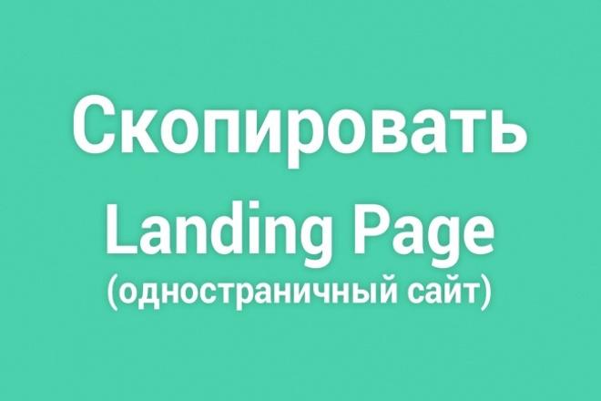 Скопировать Landing Page, одностраничный сайтСайт под ключ<br>Нужна копия одностраничного сайта-конкурента? Скопирую Landing Page / одностраничный сайт и настрою. Что входит в стоимость? - полноценная копия данной вами страницы сайта - все css/js файлы сохраняю (оригиналы, как у сайта-донора) - чистый html (удаляю лишнее: счётчики на подобие Яндекст Метрики, liveinternet и др. , виджеты) - все изображения с данной страницйы(оригиналы, как у сайта-донора) - изменение контактных данных на странице, если они есть Дополнительные опции: - подключение форм обратной связи Внимание! Такие правки, как изменение картинок, текстовых блоков, расположения объектов, добавления какого-либо контента не входит в данную стоимость.<br>