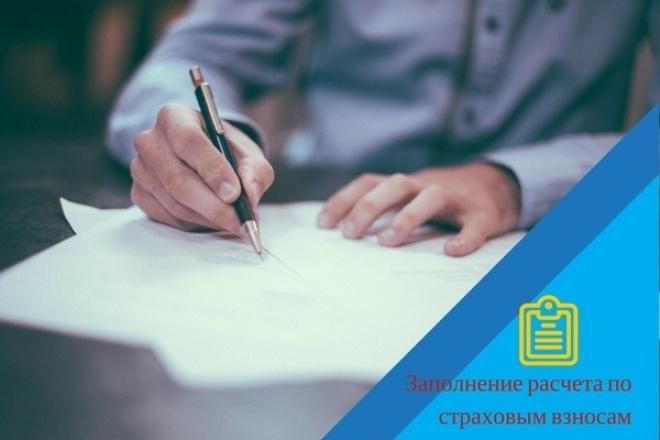 Расчет по страховым взносам 1 - kwork.ru