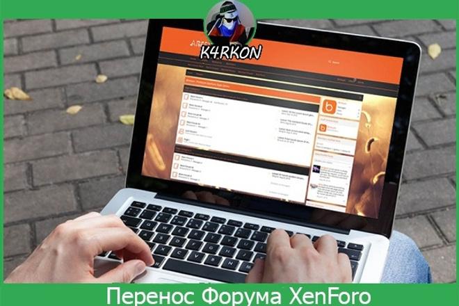 Перенос форума XenForo на другой Хостинг, Домен 1 - kwork.ru
