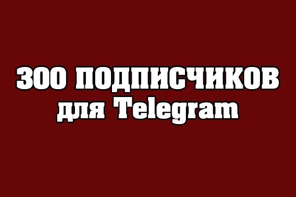 300 подписчиков на ваш канал в TelegramПродвижение в социальных сетях<br>?Хотите быстрее раскрутить свой канал в Telegram? 300 новых подписчиков помогут вам в этом. Приобретая этот кворк, вы получите 300 подписчиков на свой канал в течение 3 дней. ?Я предлагаю: 300 подписчиков на ваш канал Telegram. Плавное увеличение числа вступивших Гарантия качества работы Безопасный режим работы. Исполнители Русские или со Всего Мира. Низкий процент отписок ?Процент отписки: Со Всего Мира - до 5% Русские - до 5% (в общем числе) Накрученные подписчики: Это люди которые будут подписываться к Вам на профиль за вознаграждение. Они не целевые, но возможно будут активны. Их используют в основном для увеличения числа подписчиков и поднятия рейтинга профиля, а также поднятие в результатах поисковых запросов, и как следствие, повышение притока уже целевых подписчиков.<br>