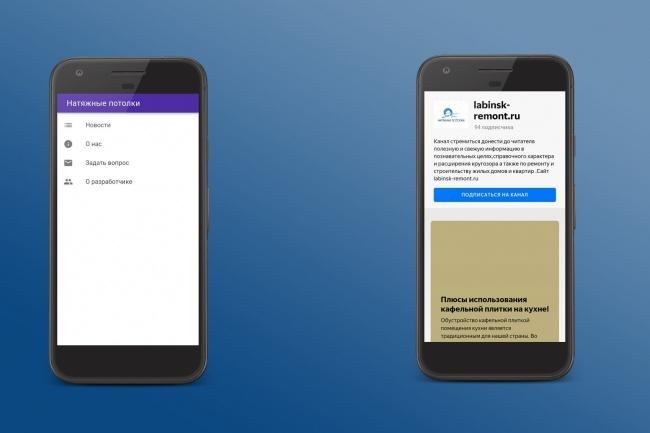 Продам исходник и инструкцию для сборки приложения из сайта 1 - kwork.ru