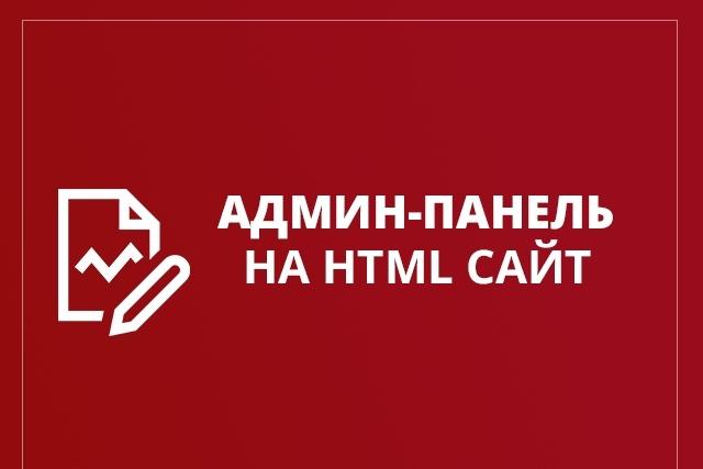 Установлю админ-панель на HTML сайтДоработка сайтов<br>Админ-панель - это специальная панель, которая позволит любому пользователю менять контент на своем HTML сайте без знания кода. Ориентирована на небольшие сайты, требующие периодического обновления. Данная панель очень легкая, по сравнению с тем же wordpress или другой CMS. Не требует установки БД. Для работы нужен только установленный на хостинг PHP. Функционал админки: - Визуальное редактирование контента - Загрузка файлов - Удаление файлов - Редактор html кода - Сохранение в реальном времени Демонстрация работы: http://www.youtube.com/watch?v=2PxW37Yj0ks&amp;amp;feature=youtu.be<br>