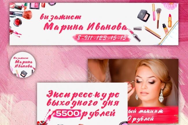 Набор Визаж Шаблоны для сообщества VK обложка, аватар, 2 типовых поста 1 - kwork.ru