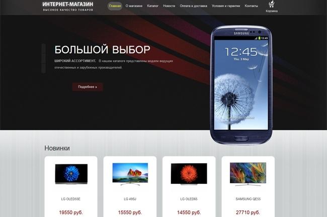 Готовый интернет-магазин JE-TheShop 51 - kwork.ru