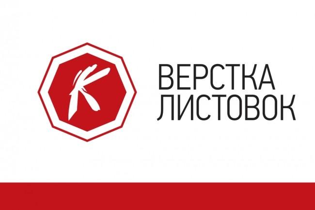 Соберу макет листовки 16 - kwork.ru