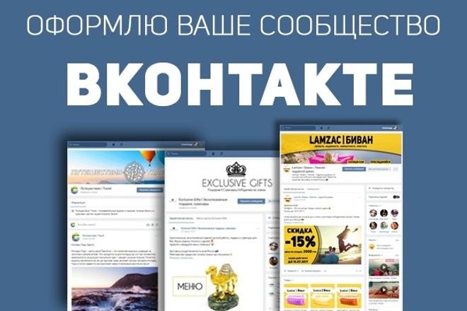 Оформлю группу, Сообщество, Мероприятие в ВК - Вконтакте 1 - kwork.ru