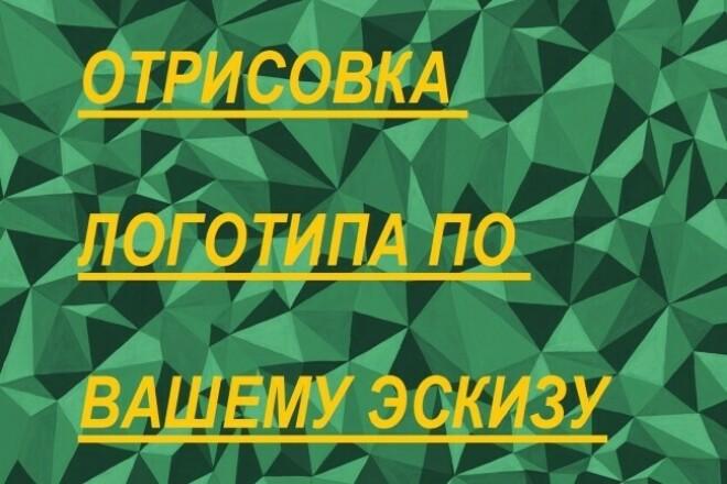 Создам логотип по вашему эскизу 34 - kwork.ru