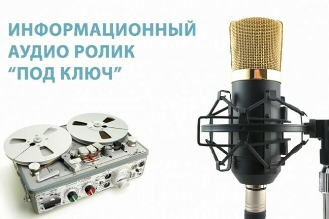 Информационный аудио ролик 1 - kwork.ru