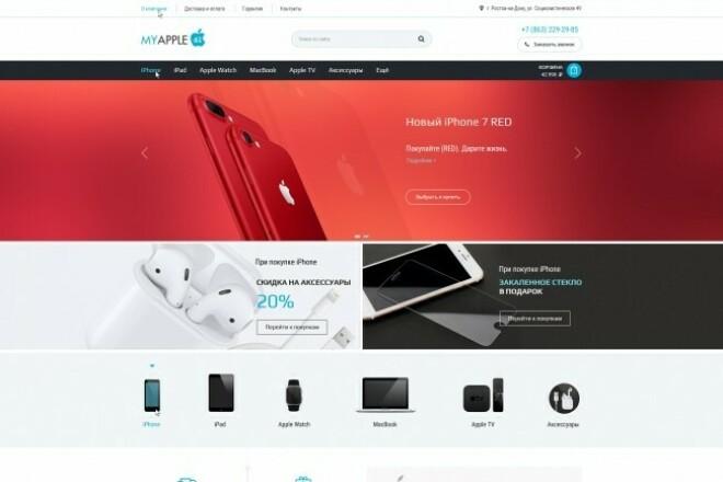 Дизайн интернет-магазина, главная страница 1 - kwork.ru