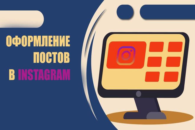 Оформление постов в Instagram 1 - kwork.ru