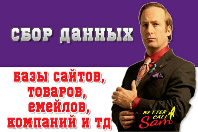 Качественный парсинг - компании, адреса, емейлы, телефоны 1 - kwork.ru