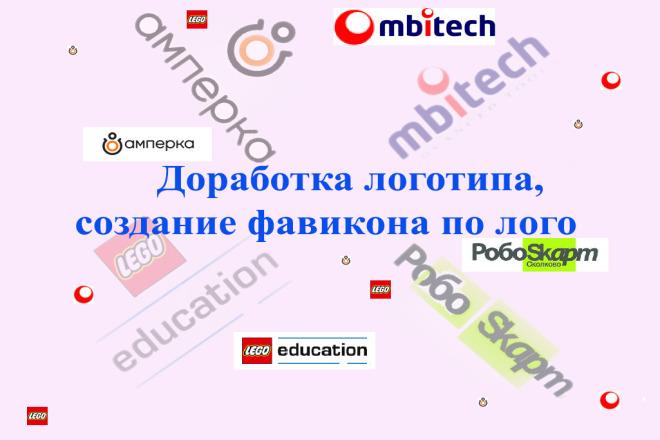Доработка логотипа. Создание фавикона по лого 17 - kwork.ru